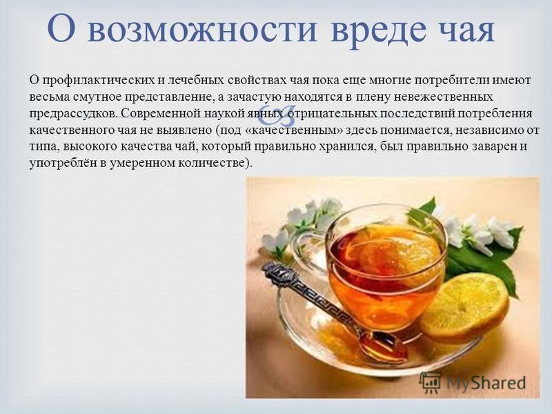 Черный чай, его польза и вред