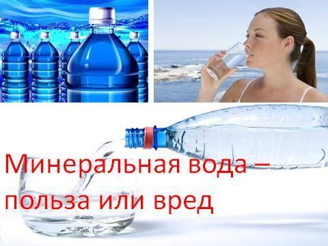 """Как выбрать """"правильную"""" минеральную воду"""