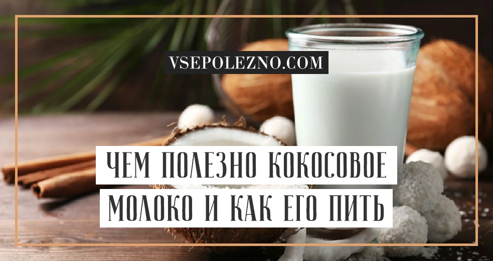 Кокосовое масло: состав, польза, применение, как выбрать, как хранить, вред