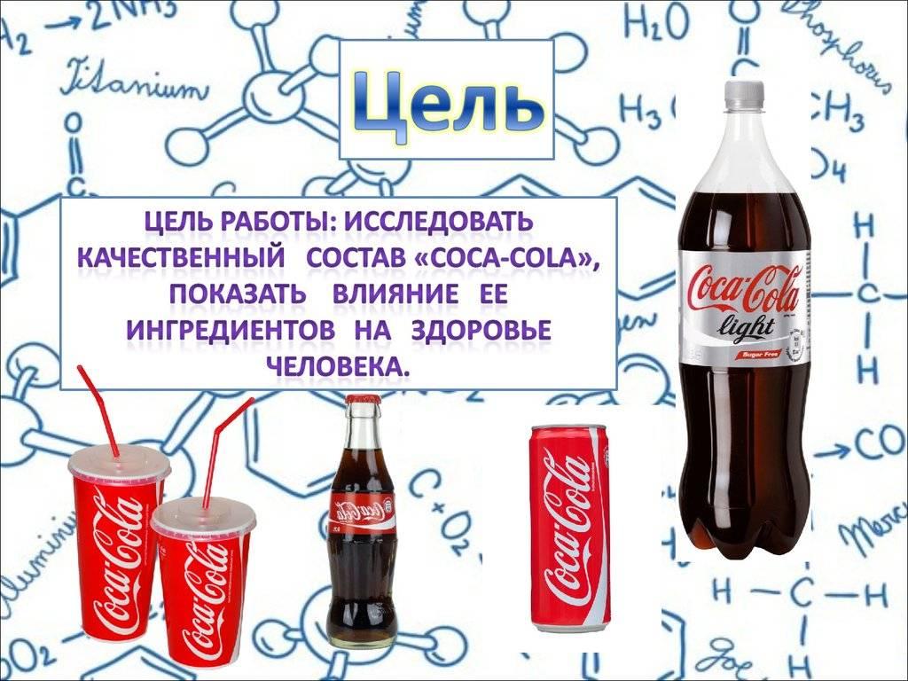 Чем полезна coca-cola?