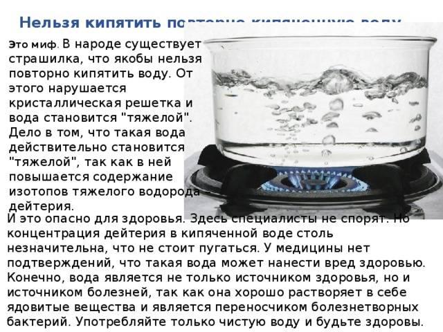 Кипяченая вода: польза и вред