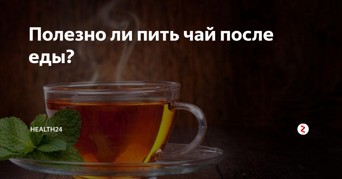 Почему нельзя пить чай после еды сразу
