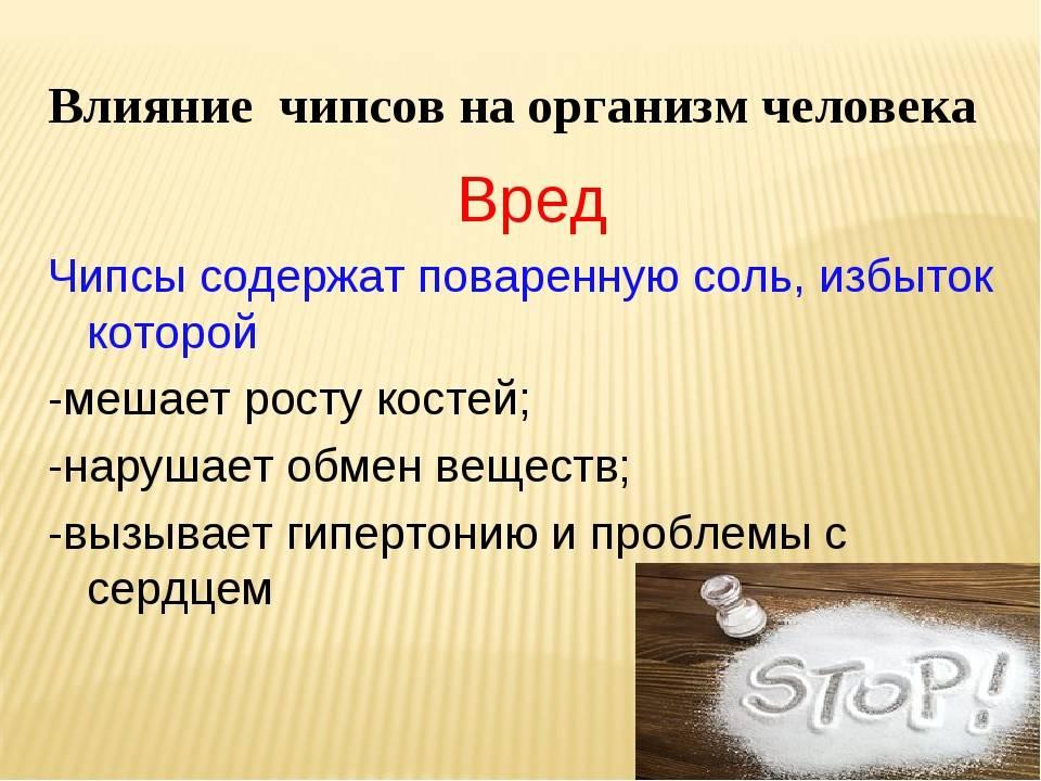 О вреде соли для организма