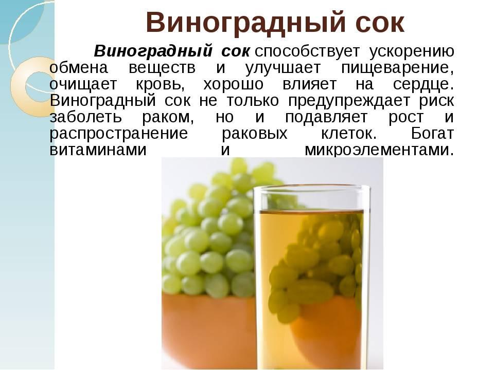Виноград: полезные свойства и вред для организма