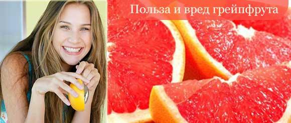 Польза и вред грейпфрута для организма человека