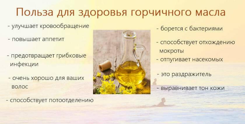Польза и вред горчичного масла: как принимать для оздоровления организма и сохранения красоты кожи и волос