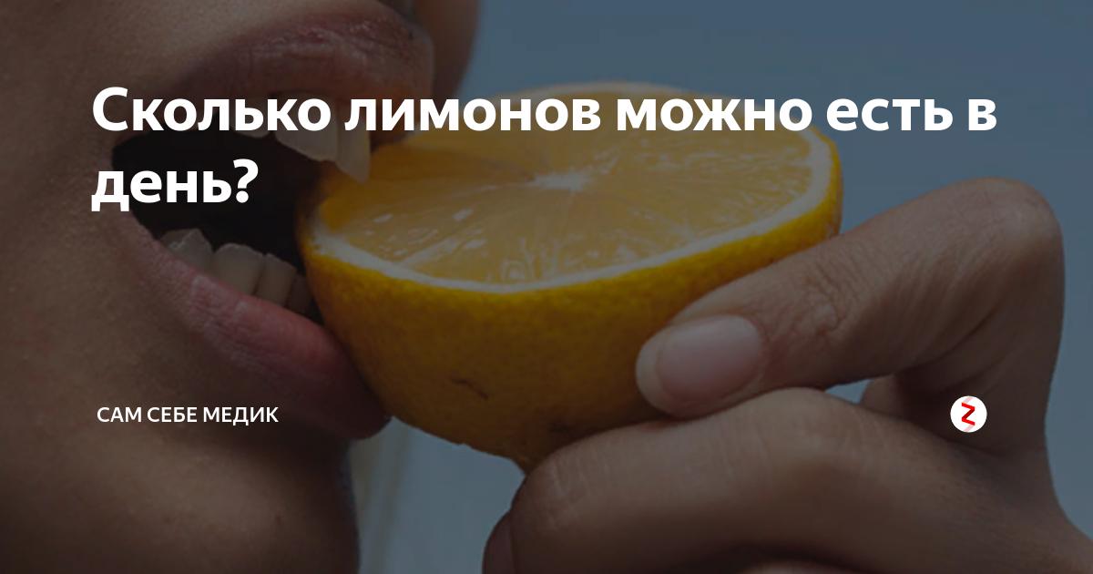 Чем полезен лимон для организма – 11 научных фактов