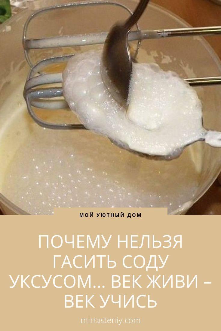 Как гасить соду: рецепты гашения кипятком, уксусом, лимонной кислотой, кефиром и кипятком.