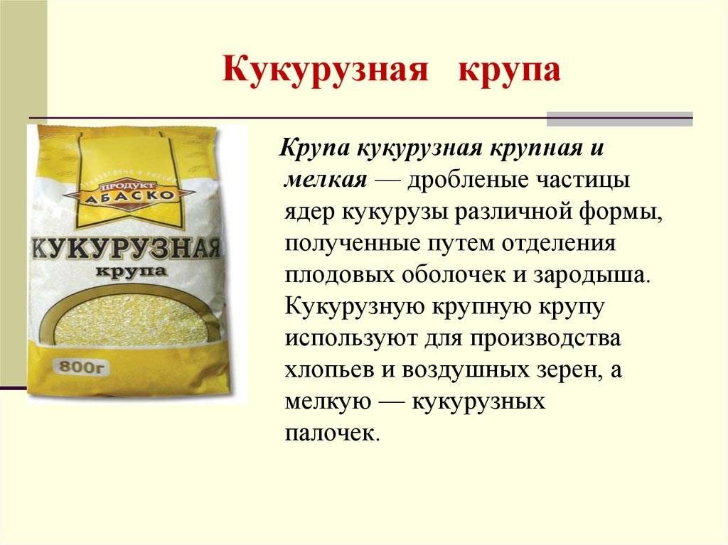 Кукурузная крупа: польза и вред для организма, отзывы специалистов о продукте