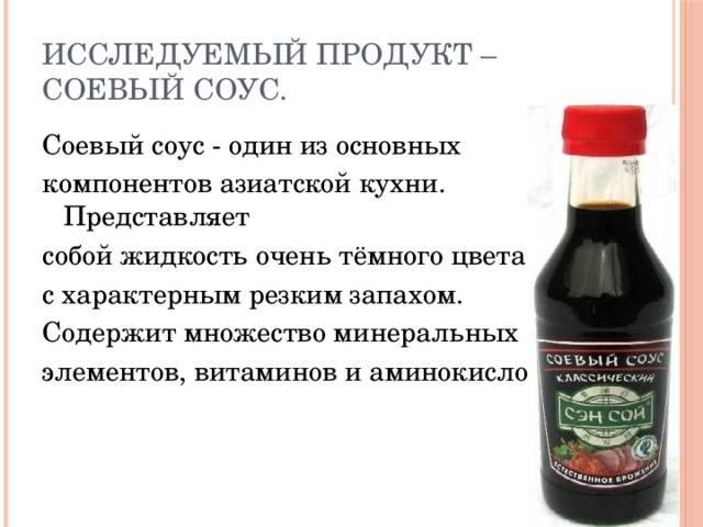 Соевый соус – польза и вред для здоровья мужчин и женщин
