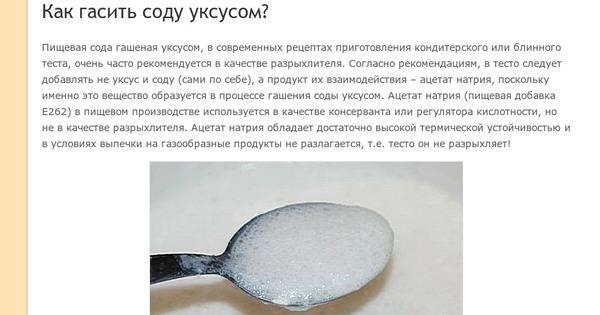 Сода гашеная кипятком, что дает организму?