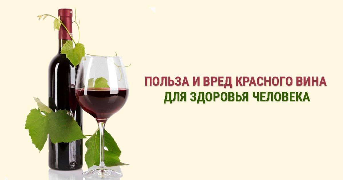 Исцеление от бокала. белое сухое вино: польза и вред