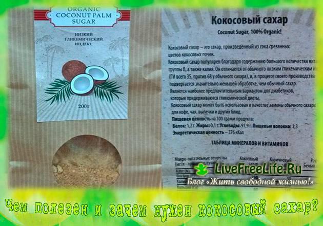 Кокосовый сахар — польза и вред для здоровья
