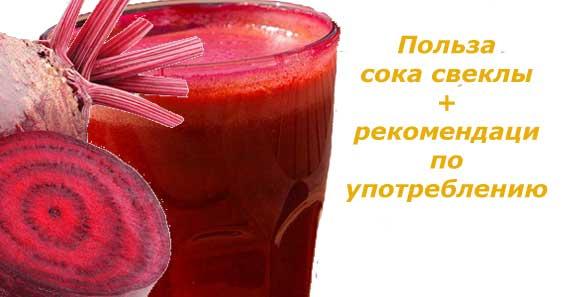Сок свеклы: польза и вред для организма, смеси соков и польза для печени