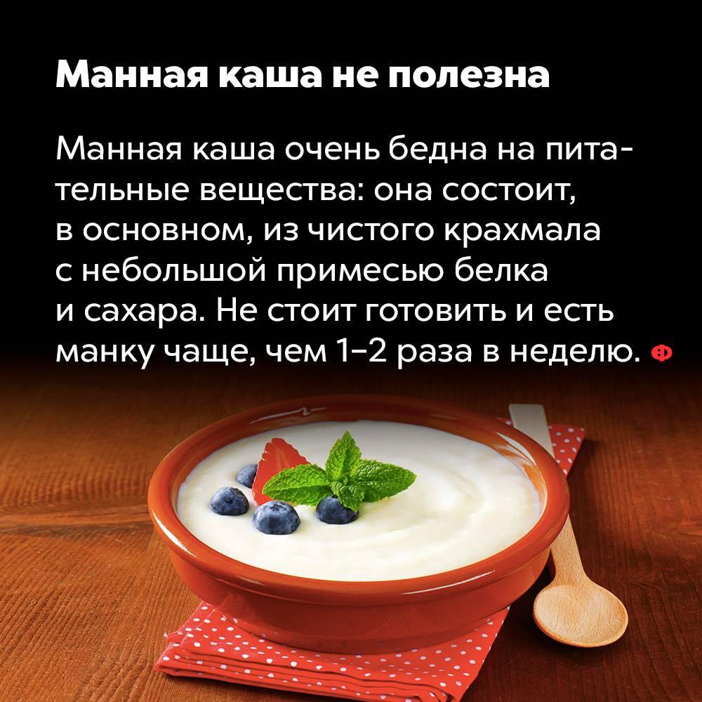 Польза и вред манной каши: блюдо из советского детства