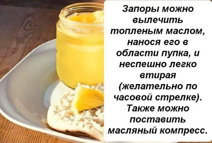Топленое масло: польза и вред для здоровья, нормы и способы использования