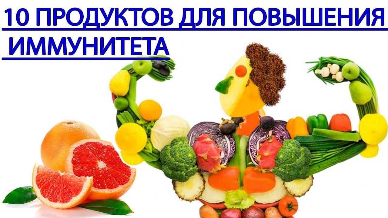Какие фрукты повышают иммунитет: овощи, ягоды, фруктовая смесь для взрослых
