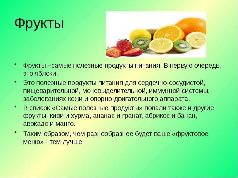 Экзотическая папайя: польза и вред фрукта для организма