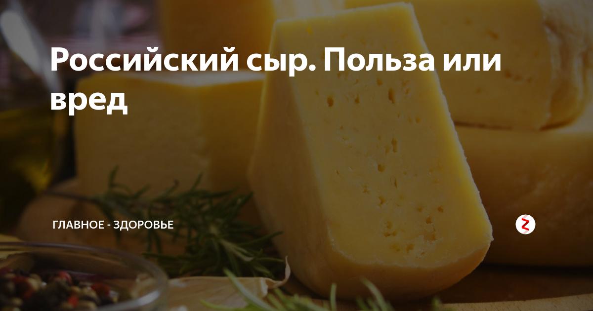 Вчем польза плавленого сыра? вкаких случаях есть вред отплавленого сыра икак его правильно выбирать иупотреблять