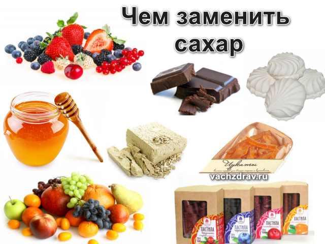 При похудении чем можно заменить сахар?