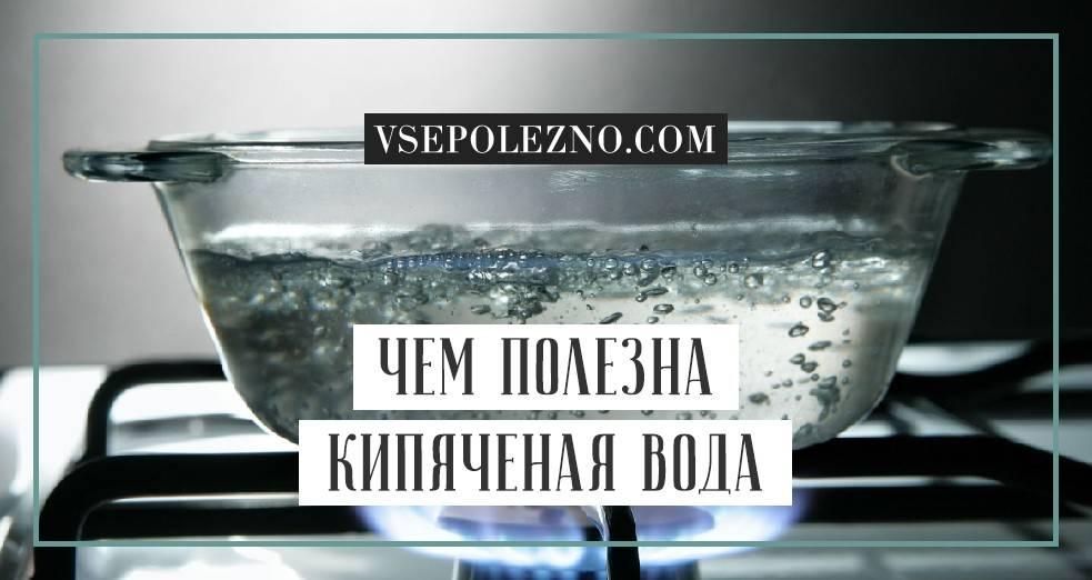 Что происходит с водой во время и после кипячения
