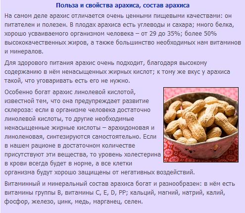 Вредные орешки, или чем может быть опасен арахис при беременности
