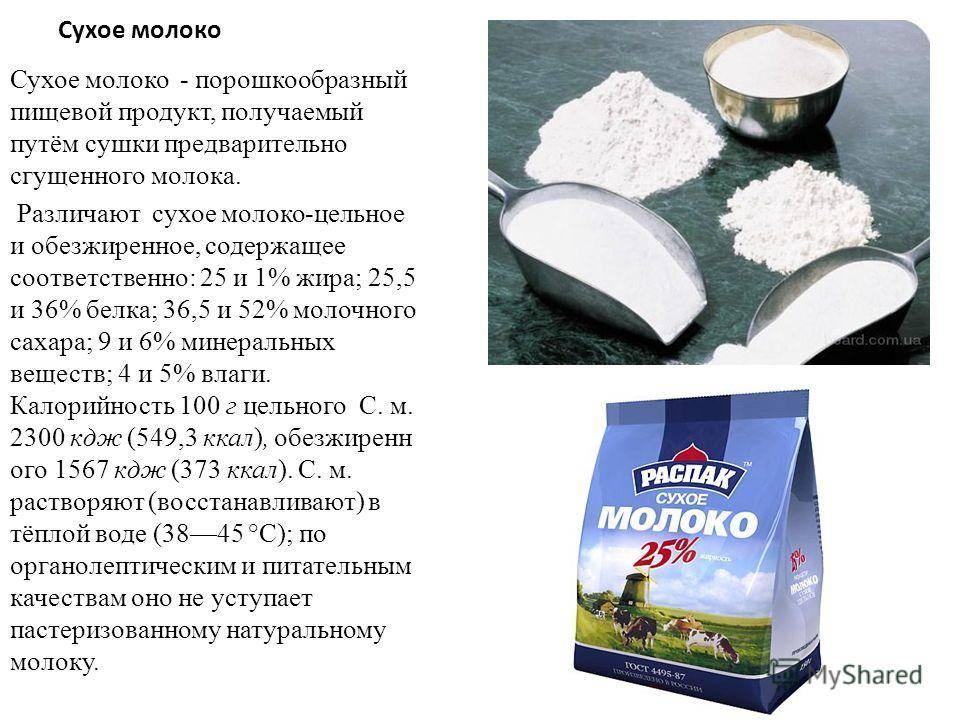 Как правильно развести сухое молоко