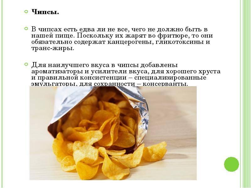 Чипсы при беременности - можно есть или нет? чипсы при беременности - можно есть или нет?