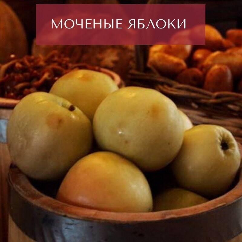 Моченые яблоки — польза и вред для здоровья