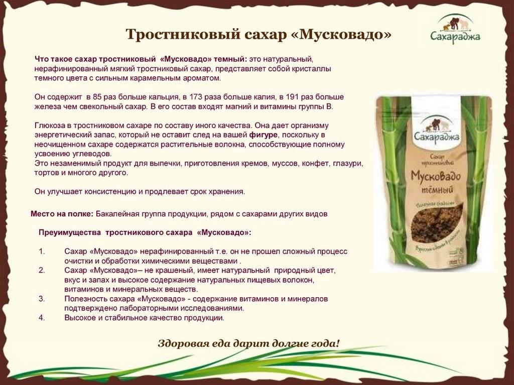 Польза тростникового сахара, возможный вред, кому