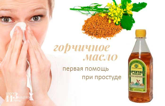 Горчичное масло — пища для ума