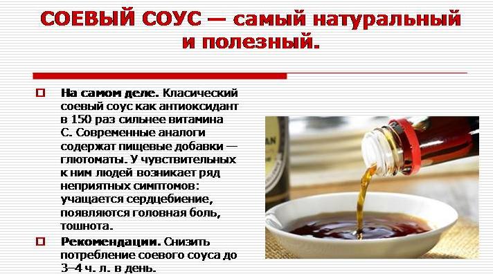 Польза и вред соевого соуса для организма