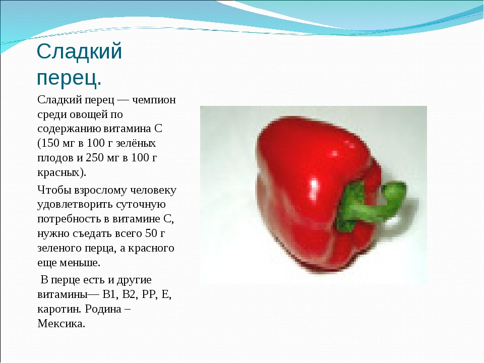 Польза болгарского перца