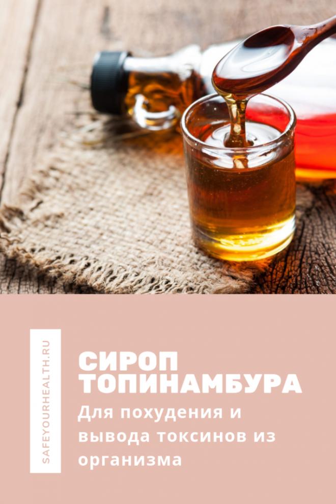 Топинамбур: польза, вред, рецепты.