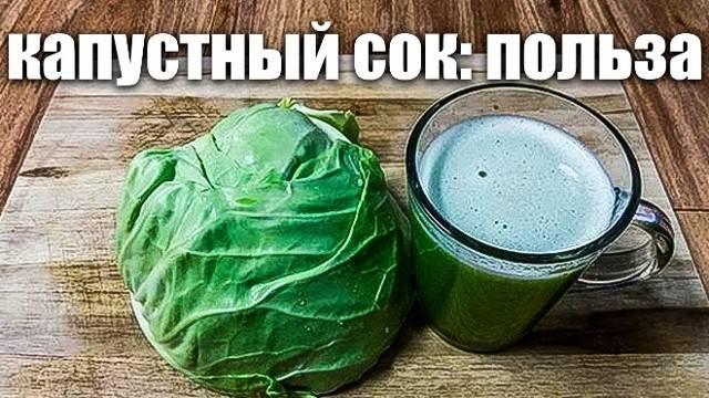 Польза капустного сока: обзор полезных свойств и советы как правильно пить сок капусты (125 фото и видео)