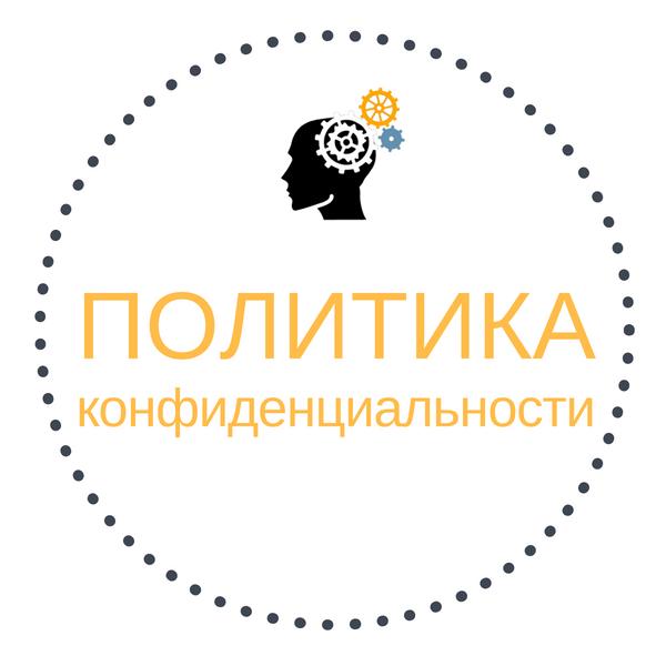 Примеры политики конфиденциальности для интернет-магазина