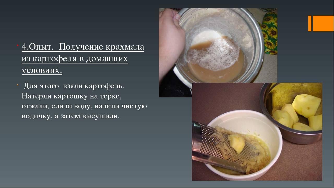 2 рецепта приготовления клейстера из крахмала в домашних условиях
