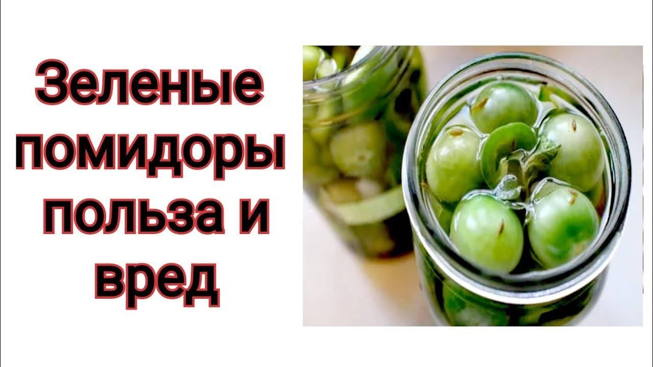 Соленые зеленые помидоры польза и вред
