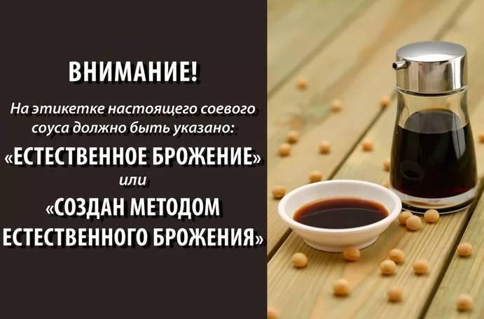 Полезен ли соевый соус для организма