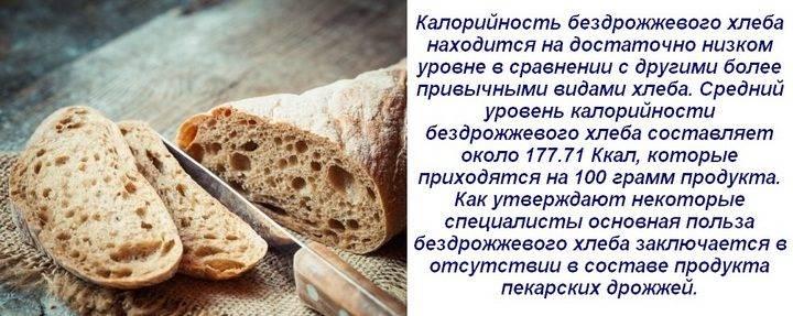 Бездрожжевой хлеб — какая от него польза и вред?
