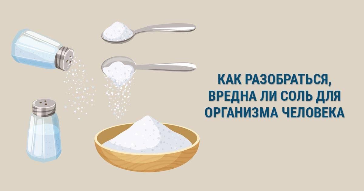 Соль: польза или вред для организма человека? разоблачаем мифы о вреде соли