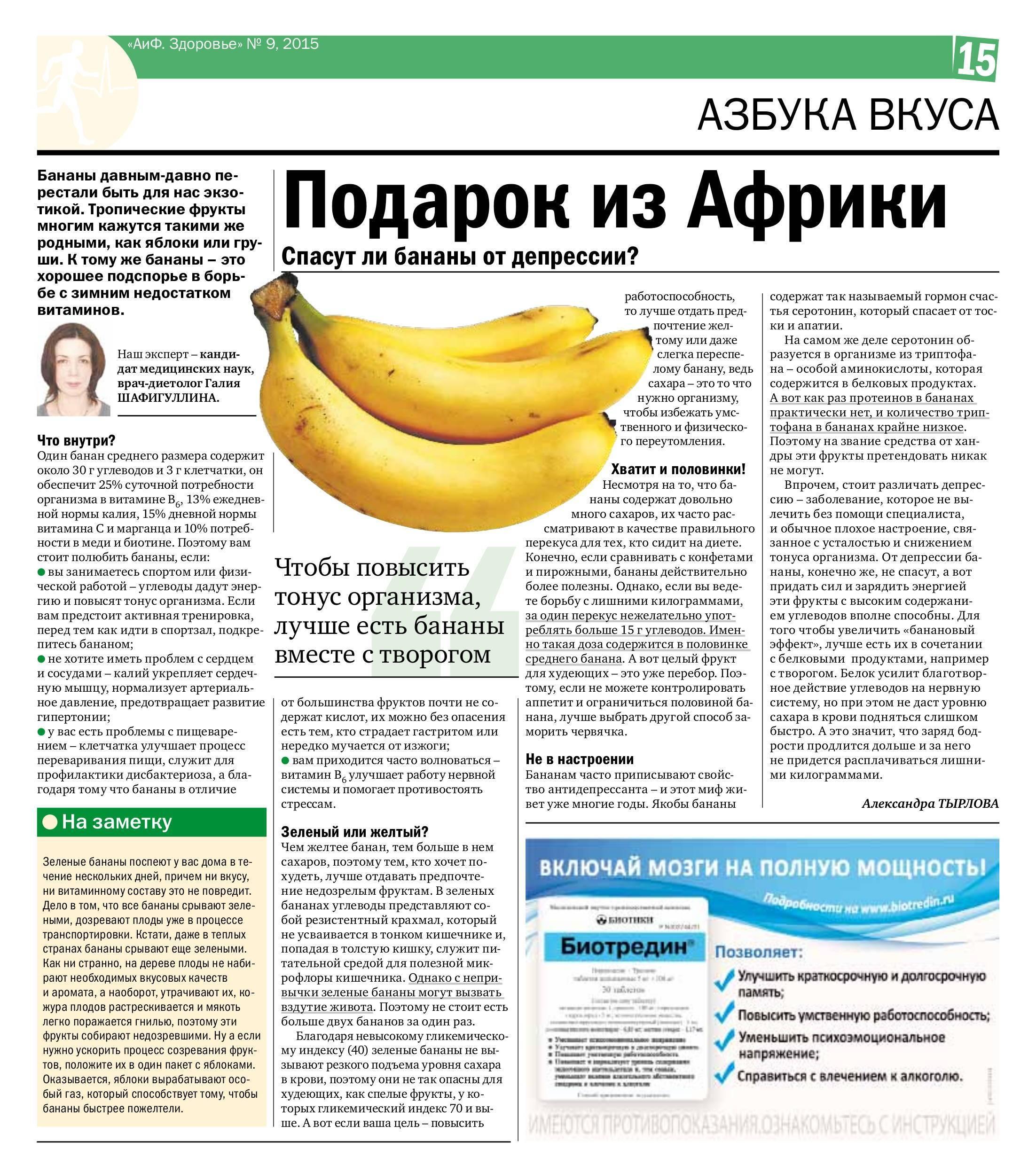 10 научных фактов о пользе бананов и возможном вреде