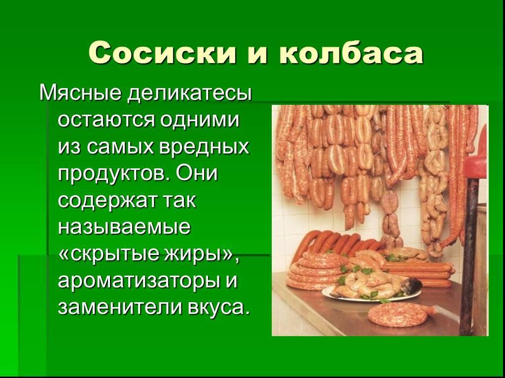 Чем вредны колбаса и сосиски?