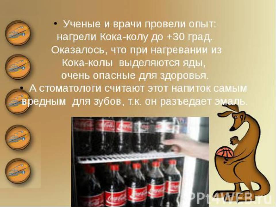Польза и вред кока-колы, состав, калорийность