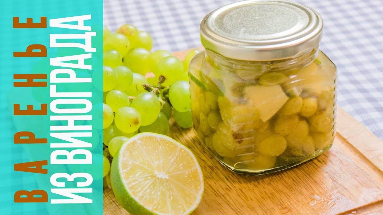 Варенье из винограда на зиму: 6 простых рецептов