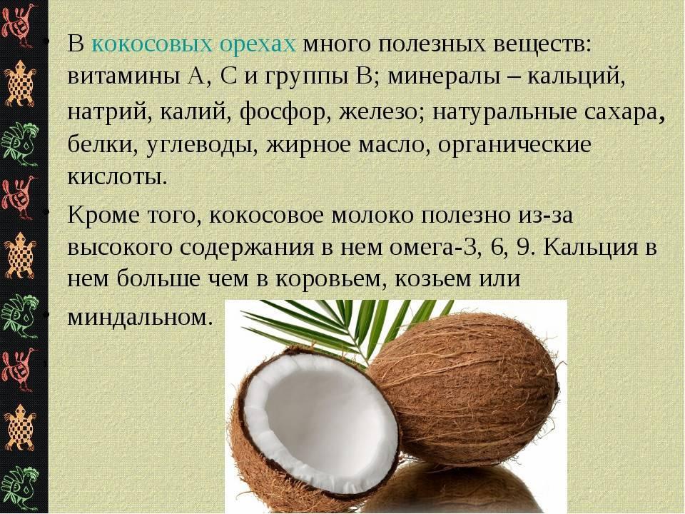 Кокосовое масло: применение, отзывы, польза и вред
