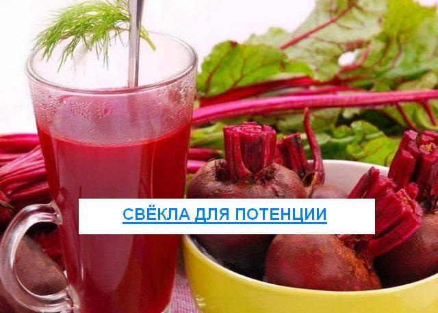 Сок свеклы. лечебные свойства, польза и вред, противопоказания. рецепты применения