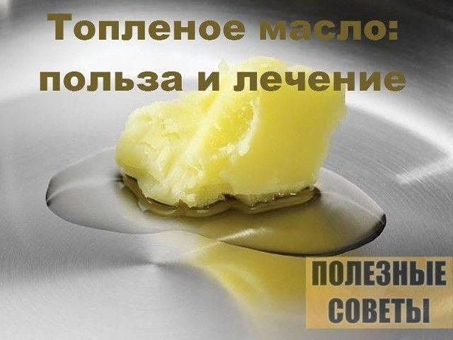 Польза топленого масла в отличии от обычного