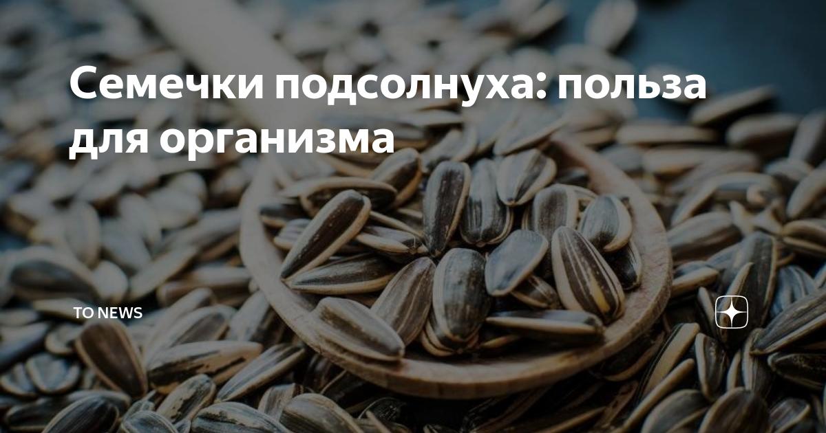 Жареные семечки подсолнуха: польза и вред