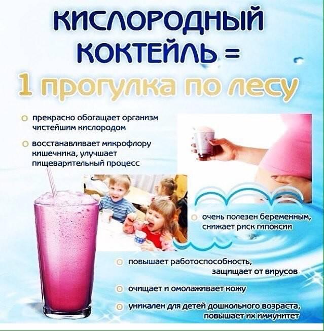 Кислородный коктейль — польза и вред для организма